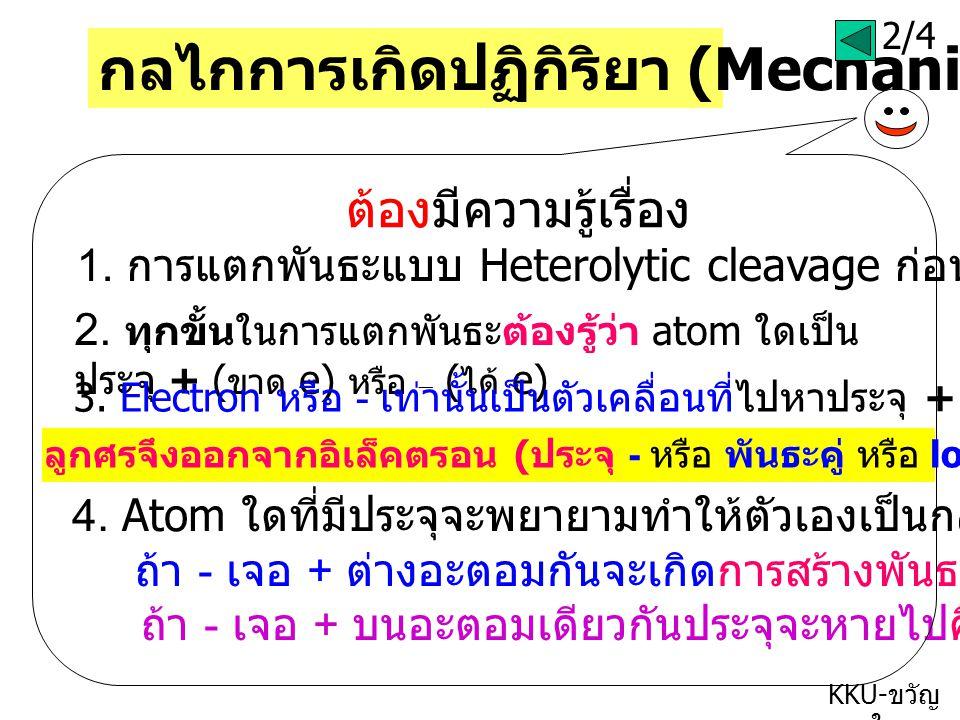 กลไกการเกิดปฏิกิริยา (Mechanism)