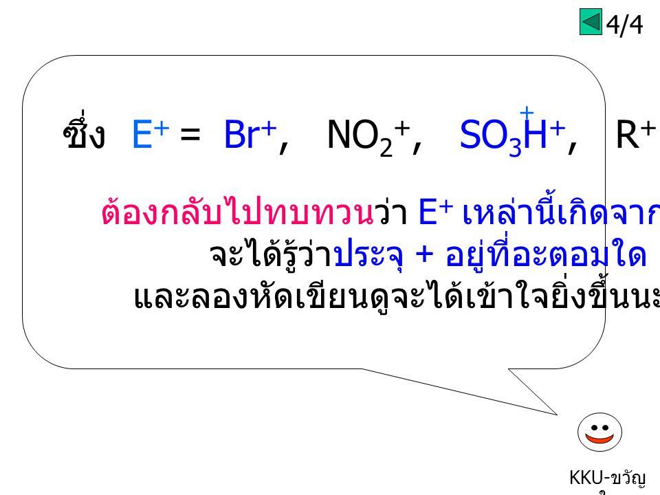 ซึ่ง E+ = Br+, NO2+, SO3H+, R+ และ RC=O