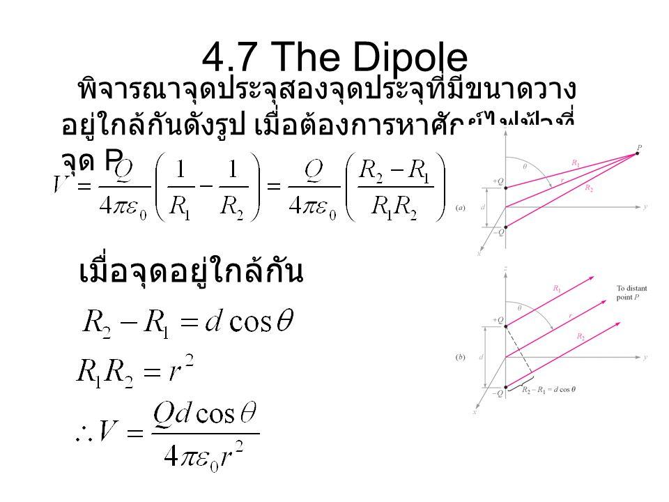 4.7 The Dipole เมื่อจุดอยู่ใกล้กัน