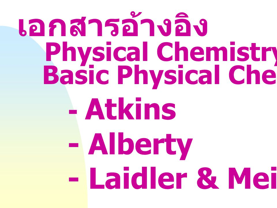 เอกสารอ้างอิง - Atkins - Alberty - Laidler & Meiser Physical Chemistry