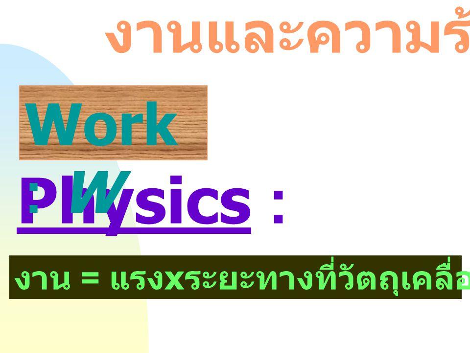 Physics : งานและความร้อน Work : W