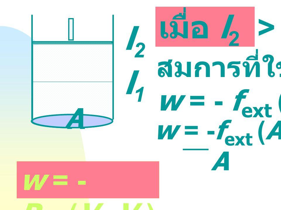 เมื่อ l2 > l1 l2 l1 สมการที่ใช้คือ w = - fext (l2-l1)