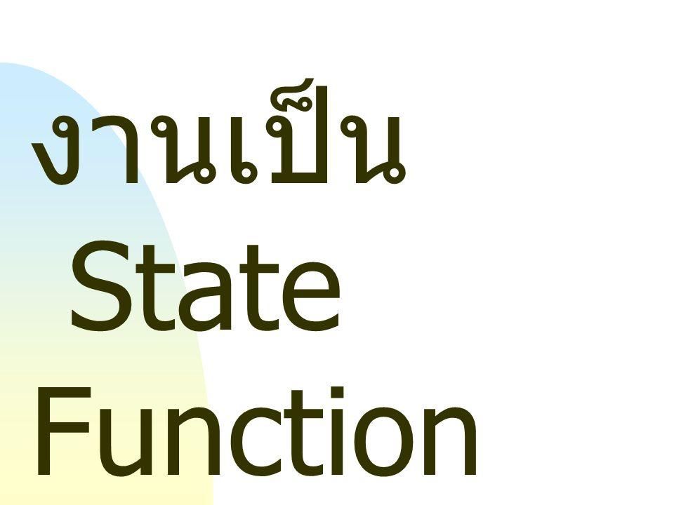 งานเป็น State Function