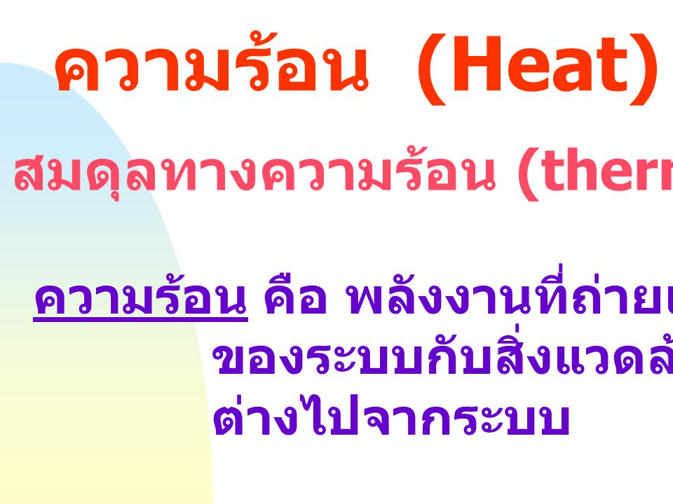 ความร้อน (Heat) สมดุลทางความร้อน (thermal equilibrium)