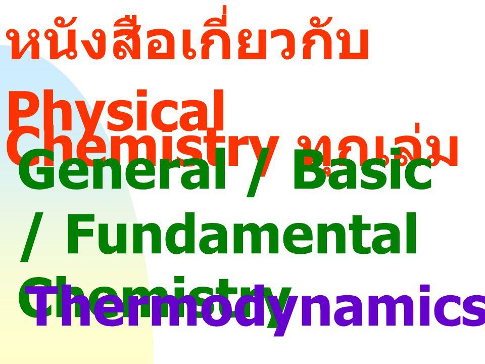 หนังสือเกี่ยวกับ Physical Chemistry ทุกเล่ม General / Basic / Fundamental Chemistry Thermodynamics