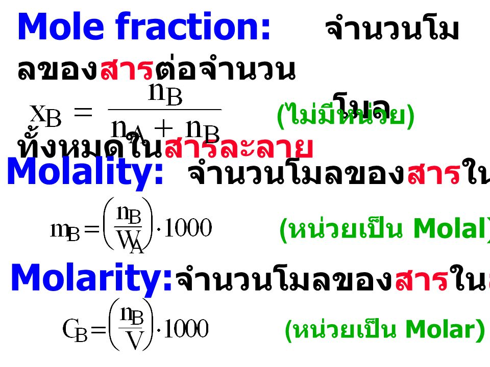 Mole fraction: จำนวนโมลของสารต่อจำนวน