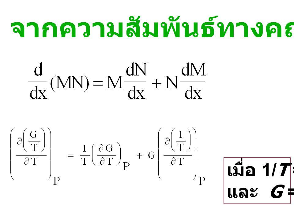 จากความสัมพันธ์ทางคณิตศาสตร์