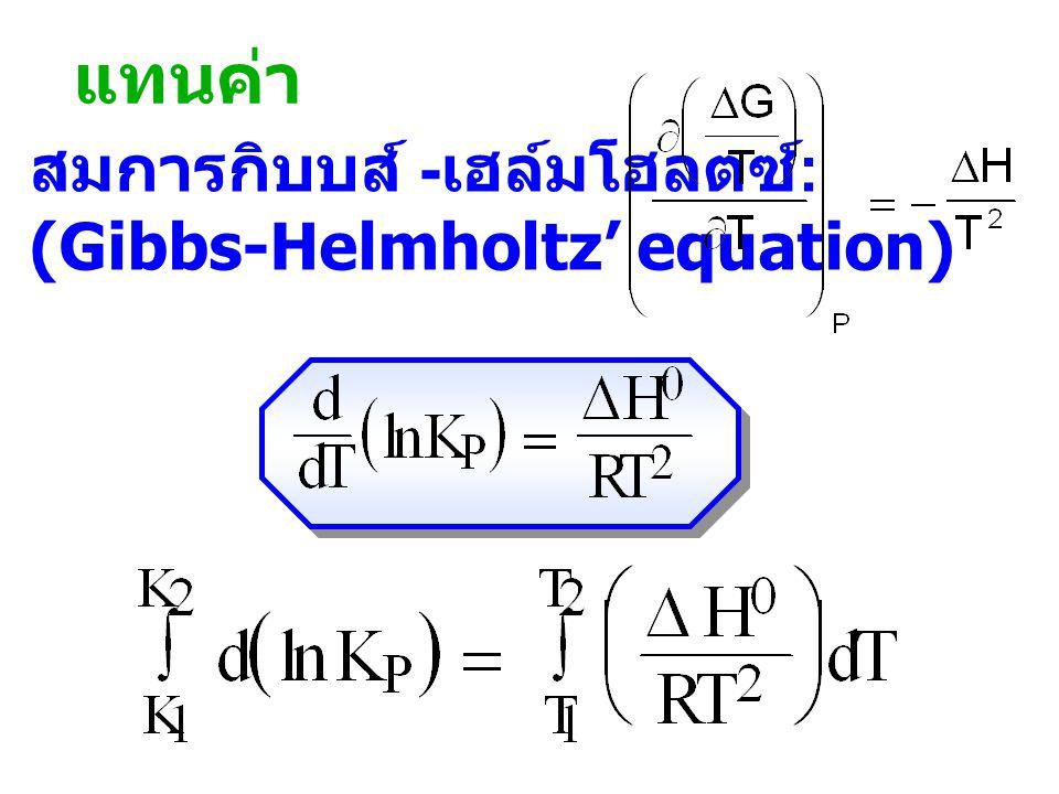 แทนค่า สมการกิบบส์ -เฮล์มโฮลตซ์: (Gibbs-Helmholtz' equation)