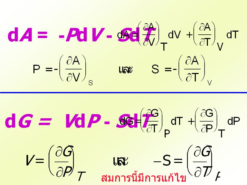 dA = -PdV - SdT dG = VdP - SdT สมการนี้มีการแก้ไข
