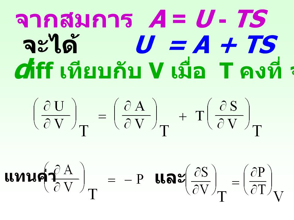 diff เทียบกับ V เมื่อ T คงที่ จะได้