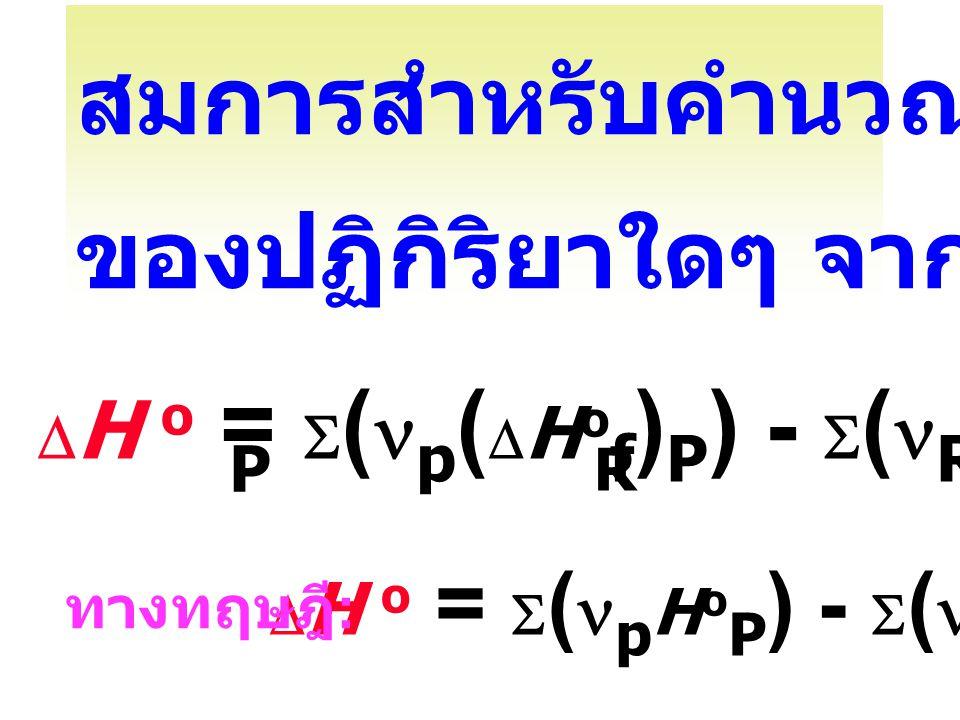 สมการสำหรับคำนวณหา DHo ของปฏิกิริยาใดๆ จาก DHof