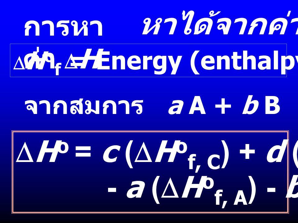 DHo = c (DHof, C) + d (DHof, D) - a (DHof, A) - b (DHof, B)