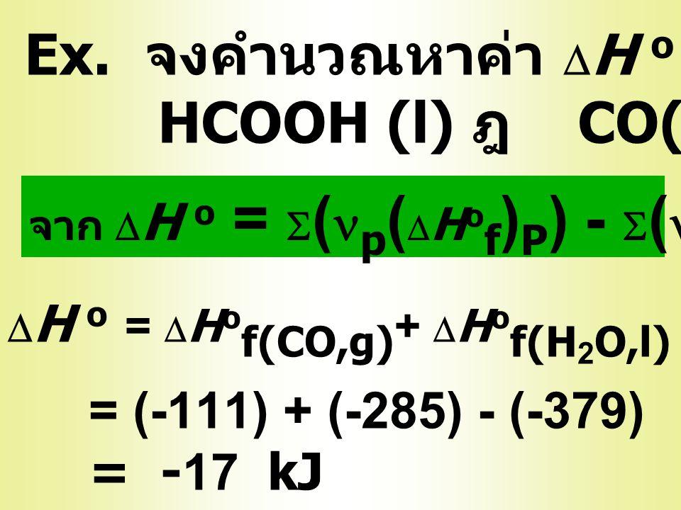 Ex. จงคำนวณหาค่า DH o ของปฏิกิริยา HCOOH (l) ฎ CO(g) + H2O (l)