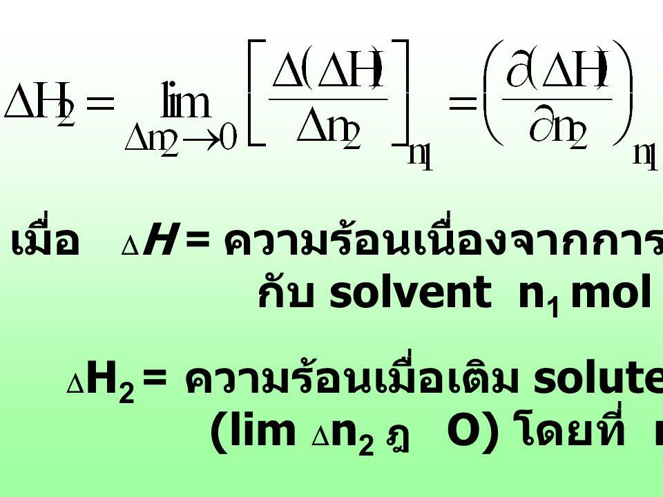 เมื่อ DH = ความร้อนเนื่องจากการผสม solute n2 mol กับ solvent n1 mol