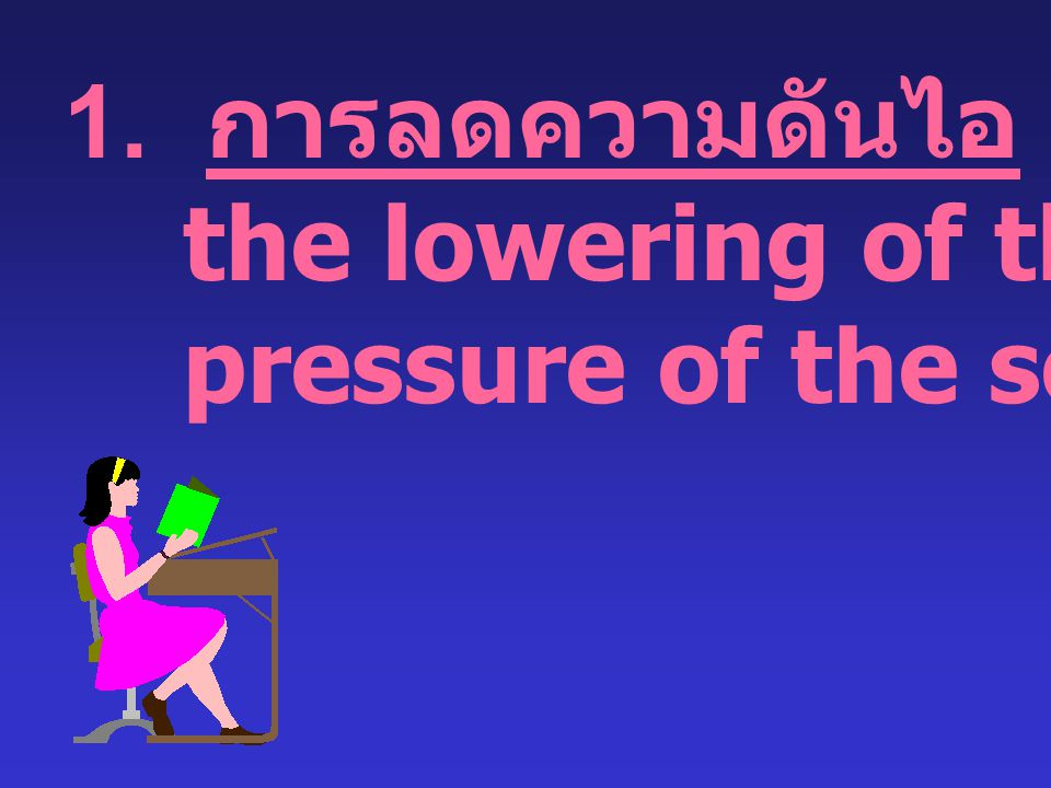 1. การลดความดันไอ the lowering of the vapor pressure of the solvent