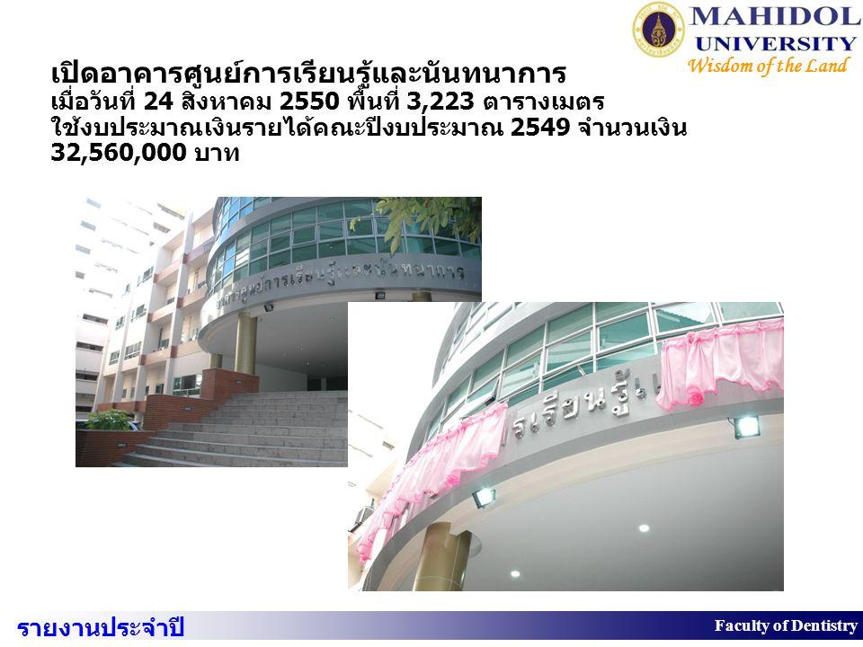 เปิดอาคารศูนย์การเรียนรู้และนันทนาการ เมื่อวันที่ 24 สิงหาคม 2550 พื้นที่ 3,223 ตารางเมตร ใช้งบประมาณเงินรายได้คณะปีงบประมาณ 2549 จำนวนเงิน 32,560,000 บาท