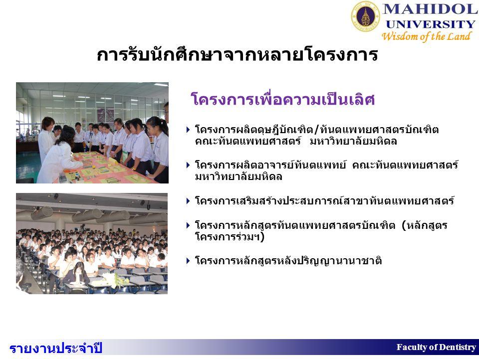 การรับนักศึกษาจากหลายโครงการ