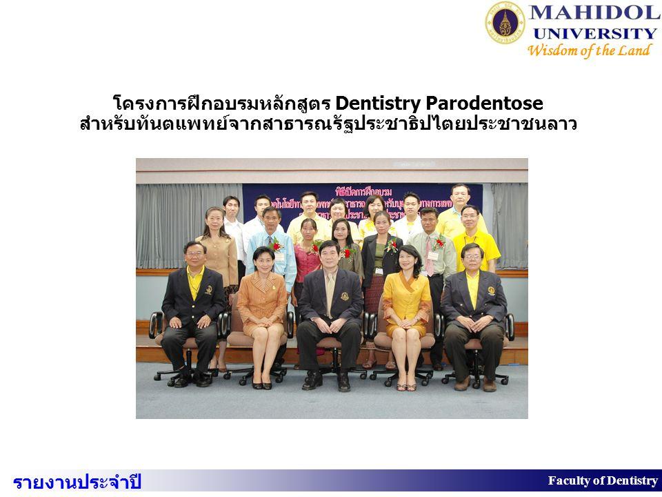 โครงการฝึกอบรมหลักสูตร Dentistry Parodentose สำหรับทันตแพทย์จากสาธารณรัฐประชาธิปไตยประชาชนลาว