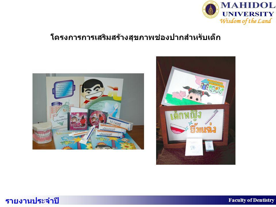 โครงการการเสริมสร้างสุขภาพช่องปากสำหรับเด็ก