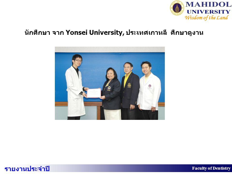 นักศึกษา จาก Yonsei University, ประเทศเกาหลี ศึกษาดูงาน