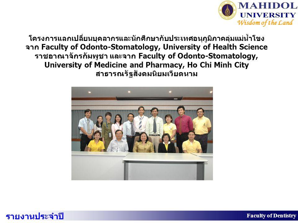โครงการแลกเปลี่ยนบุคลากรและนักศึกษากับประเทศอนุภูมิภาคลุ่มแม่น้ำโขง จาก Faculty of Odonto-Stomatology, University of Health Science ราชอาณาจักรกัมพูชา และจาก Faculty of Odonto-Stomatology, University of Medicine and Pharmacy, Ho Chi Minh City สาธารณรัฐสังคมนิยมเวียดนาม