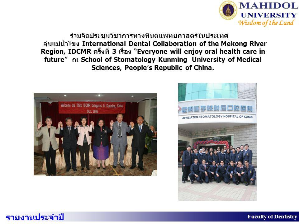 ร่วมจัดประชุมวิชาการทางทันตแพทยศาสตร์ในประเทศ ลุ่มแม่น้ำโขง International Dental Collaboration of the Mekong River Region, IDCMR ครั้งที่ 3 เรื่อง Everyone will enjoy oral health care in future ณ School of Stomatology Kunming University of Medical Sciences, People's Republic of China.