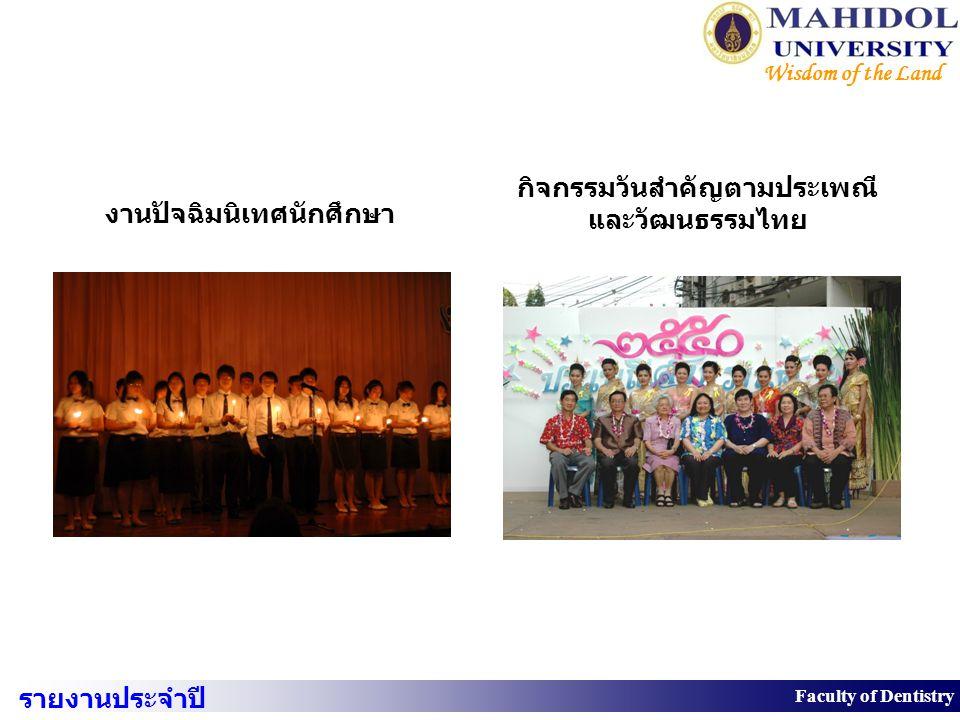กิจกรรมวันสำคัญตามประเพณีและวัฒนธรรมไทย งานปัจฉิมนิเทศนักศึกษา