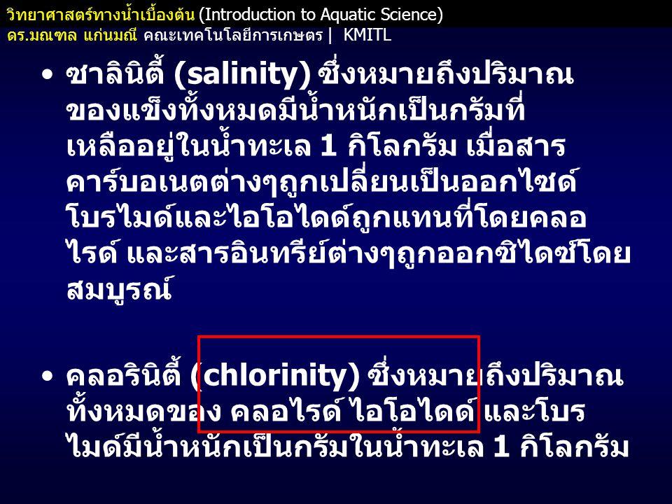 Salinity = 1.80655 x Chlorinity