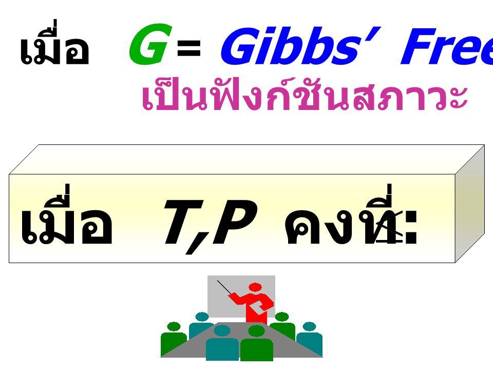 เมื่อ G = Gibbs' Free Energy