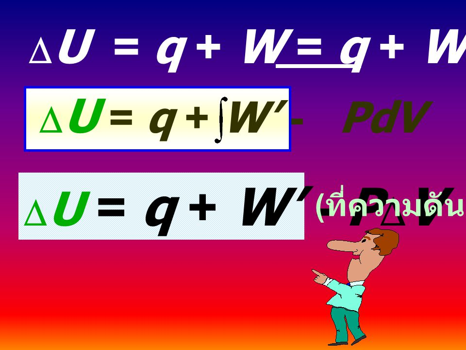 DU = q + W = q + W' + WPV DU = q + W' - PdV DU = q + W' - PDV