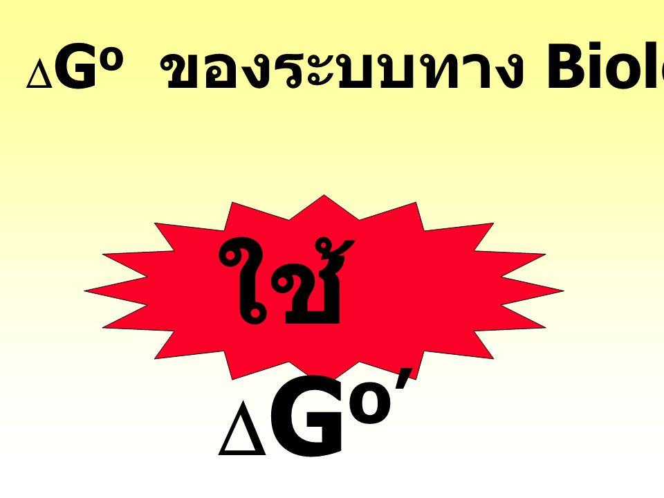 DGo ของระบบทาง Biological System