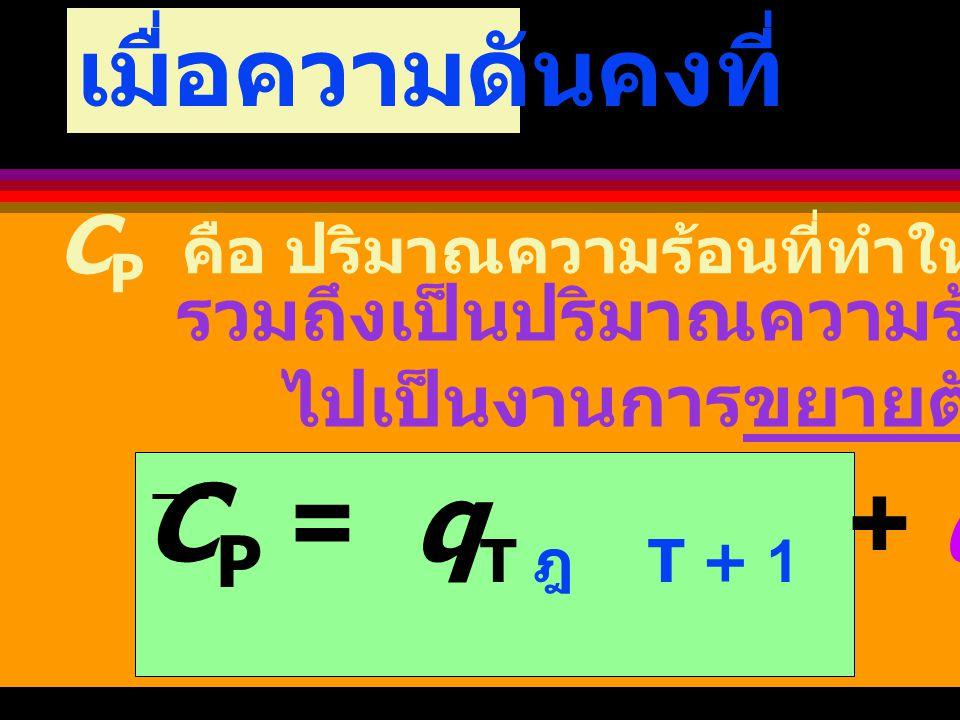 CP = qT ฎ T + 1 + qPV-work เมื่อความดันคงที่