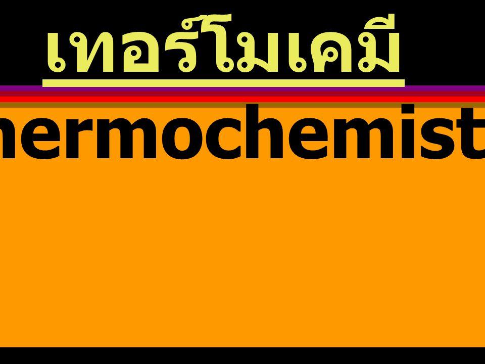 เทอร์โมเคมี (Thermochemistry)