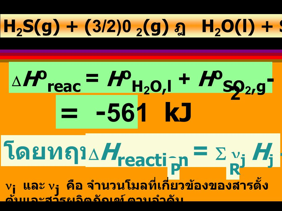 H2S(g) + (3/2)0 2(g) ฎ H2O(l) + SO2(g) DHOํ298 = - 561 KJ