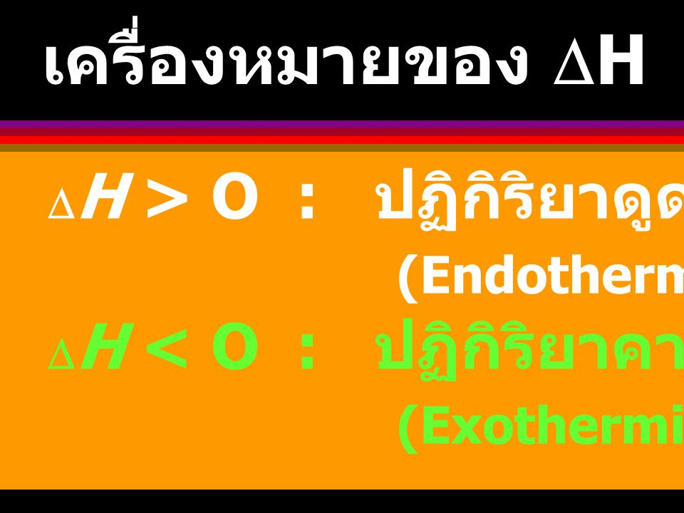 เครื่องหมายของ DH (Endothermic reaction) (Exothermic reaction)