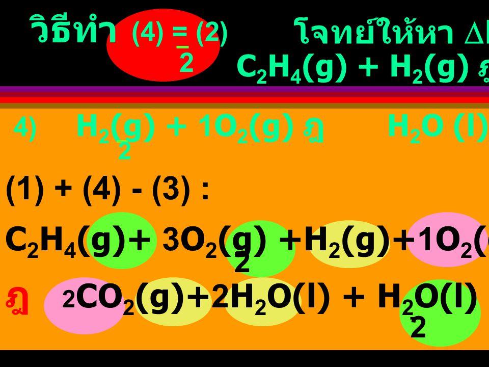 ฎ 2CO2(g)+2H2O(l) + H2O(l) + C2H6(g) + 7 O2(g)