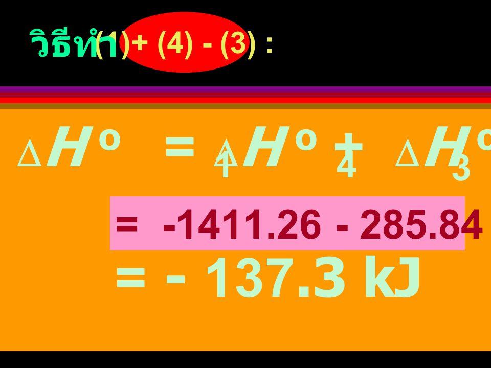 = - 137.3 kJ DH o = DH o + DH o - DH o = -1411.26 - 285.84 - (-1559.8)
