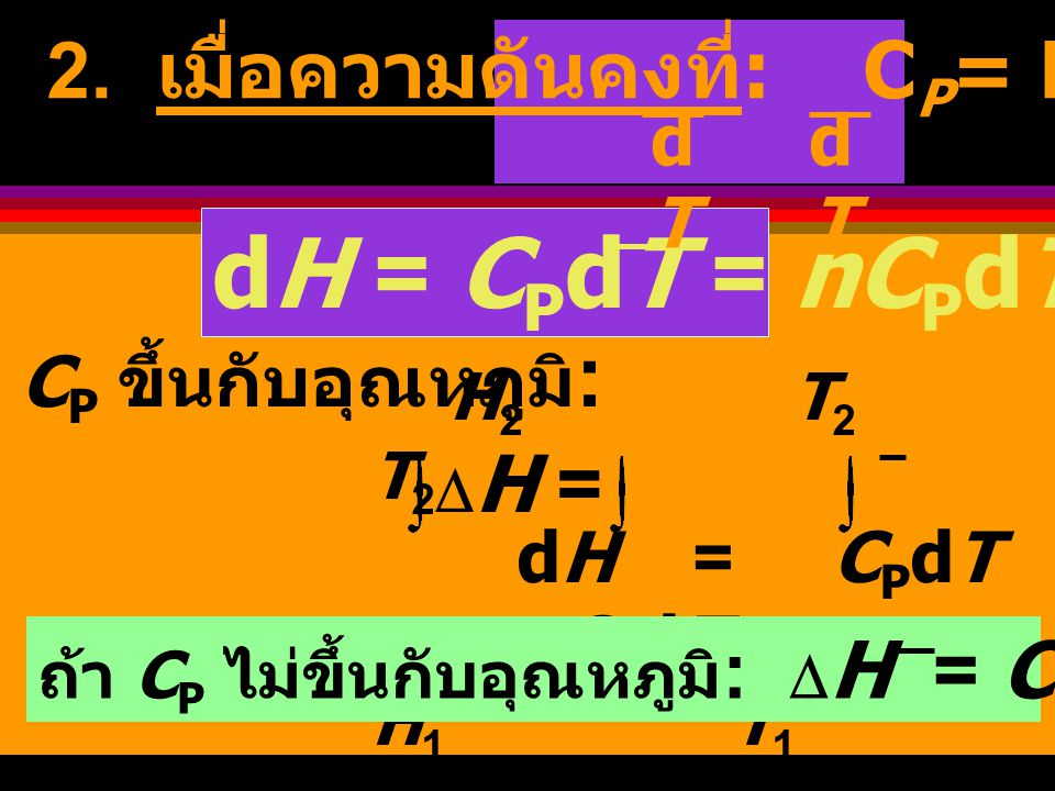 dH = CPdT = nCPdT DH = 2. เมื่อความดันคงที่: CP= DqP = dH dT dT