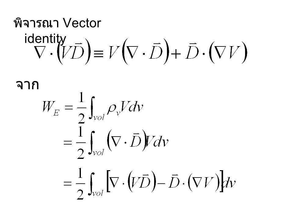พิจารณา Vector identity