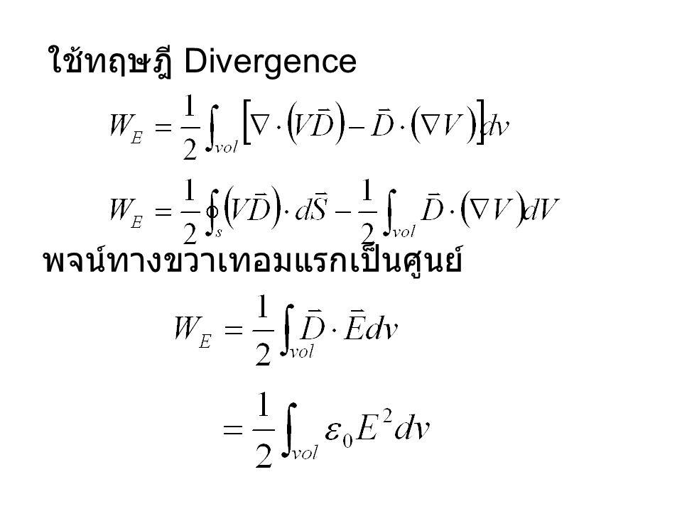 ใช้ทฤษฎี Divergence พจน์ทางขวาเทอมแรกเป็นศูนย์