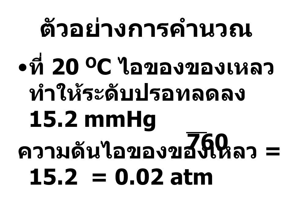 ตัวอย่างการคำนวณ ที่ 20 OC ไอของของเหลว ทำให้ระดับปรอทลดลง 15.2 mmHg