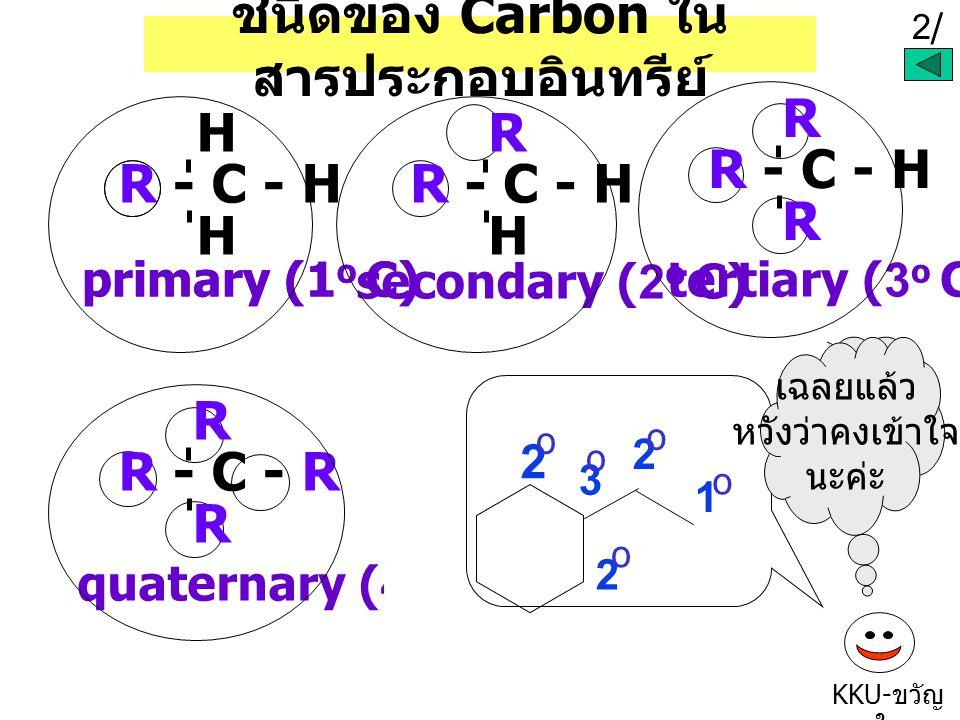 ชนิดของ Carbon ในสารประกอบอินทรีย์
