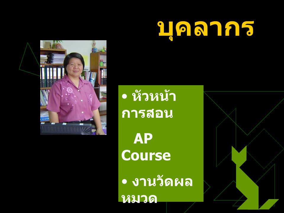 บุคลากร หัวหน้าการสอน AP Course งานวัดผลหมวด Science Show