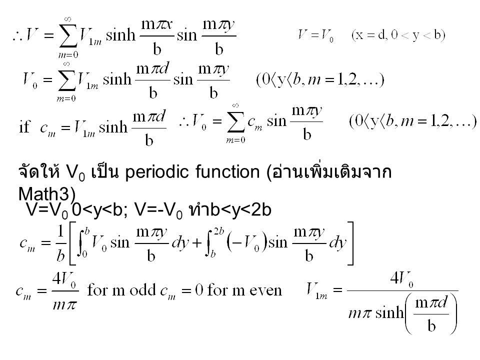 จัดให้ V0 เป็น periodic function (อ่านเพิ่มเติมจาก Math3)