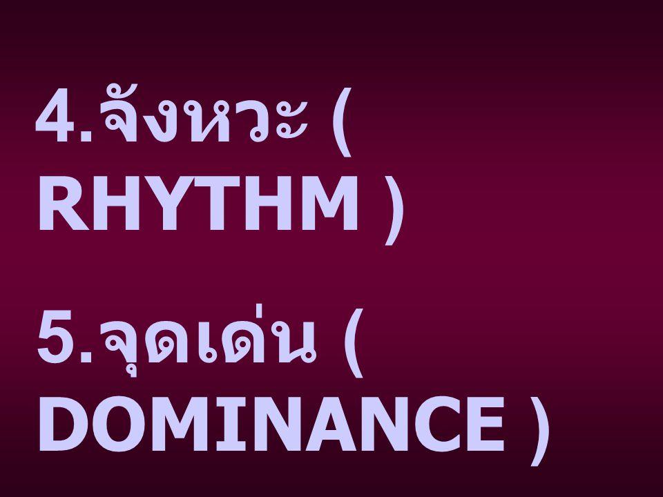 4.จังหวะ ( RHYTHM ) 5.จุดเด่น ( DOMINANCE ) 6.สัดส่วน ( PORPROTION )