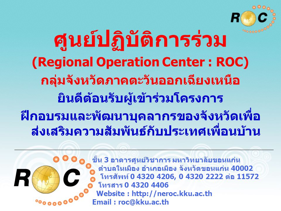 ศูนย์ปฏิบัติการร่วม (Regional Operation Center : ROC)