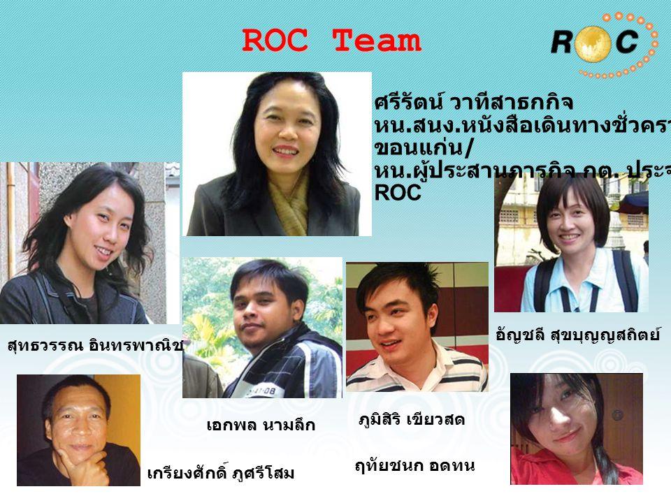 ROC Team ฤทัยชนก อดทน ศรีรัตน์ วาทีสาธกกิจ