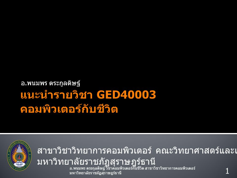 แนะนำรายวิชา GED40003 คอมพิวเตอร์กับชีวิต