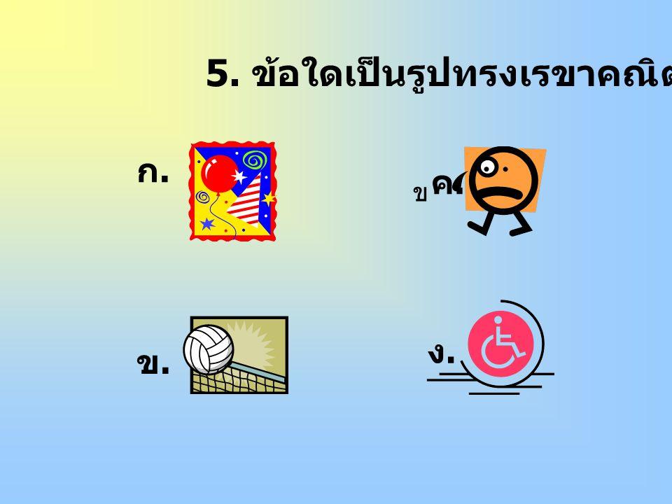 5. ข้อใดเป็นรูปทรงเรขาคณิต