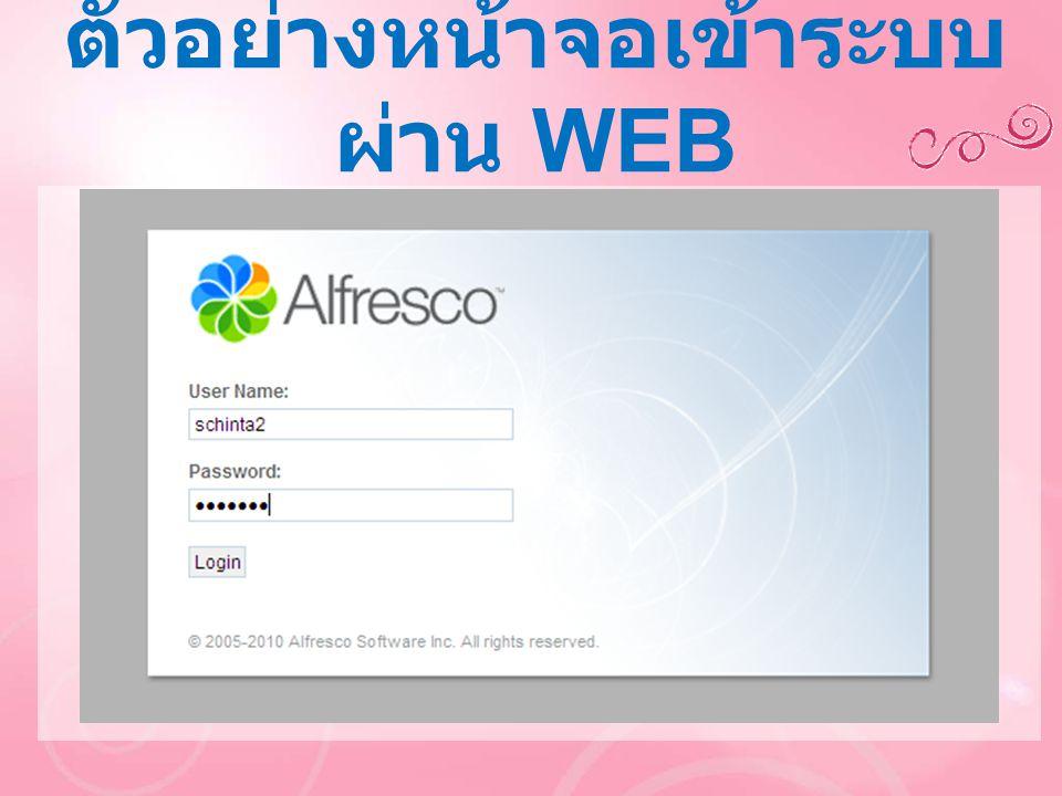 ตัวอย่างหน้าจอเข้าระบบผ่าน WEB